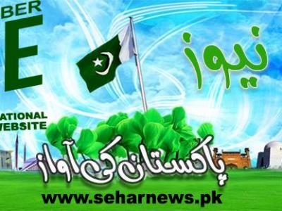 Sehar News - National Internat..